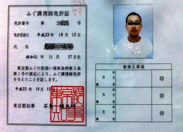 Fugu official license march 2013